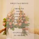 [화훼장식기능사]2019년 3회차 시험대비반