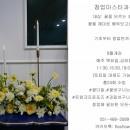 [부산플로리스트학원]9월 창업마스터과정 플라워레슨 공지