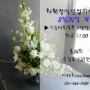 [화훼장식산업기사2021]8월24일 개강합니다